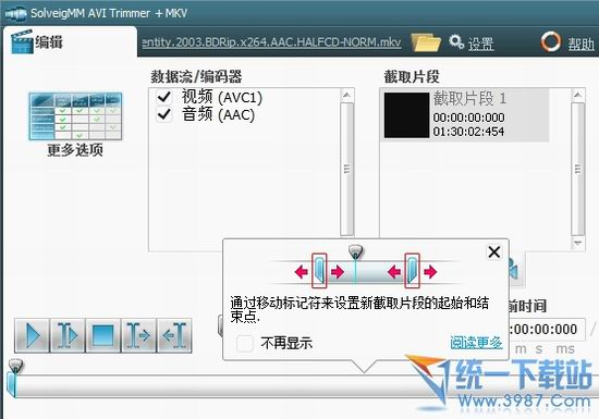 SolveigMM AVI Trimmer(AVI/MKV编辑器) v2.1.1307.29 中文绿色版