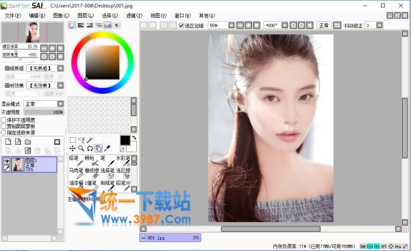 easy paint tool sai中文版